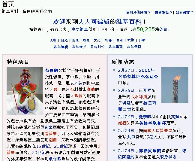 Wikipedia em Chinês