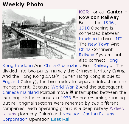 Seção foto da semana na Wikipedia Chinês